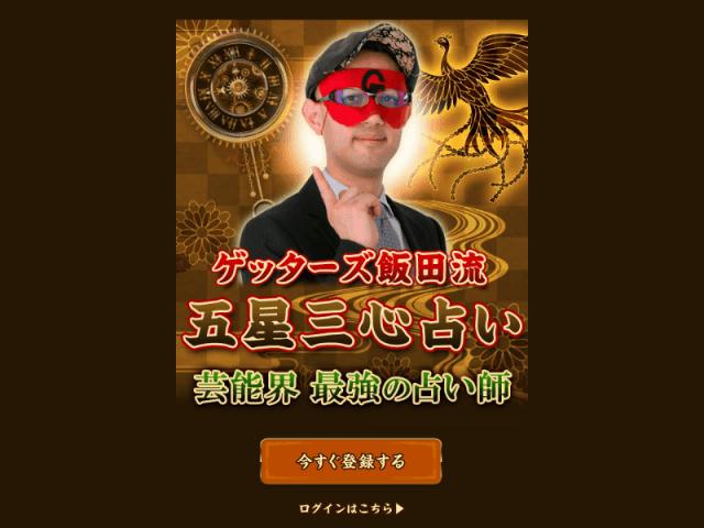 流 ゲッターズ 占い 心 五星 飯田 三